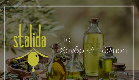 stalida-for-wholesale.jpg